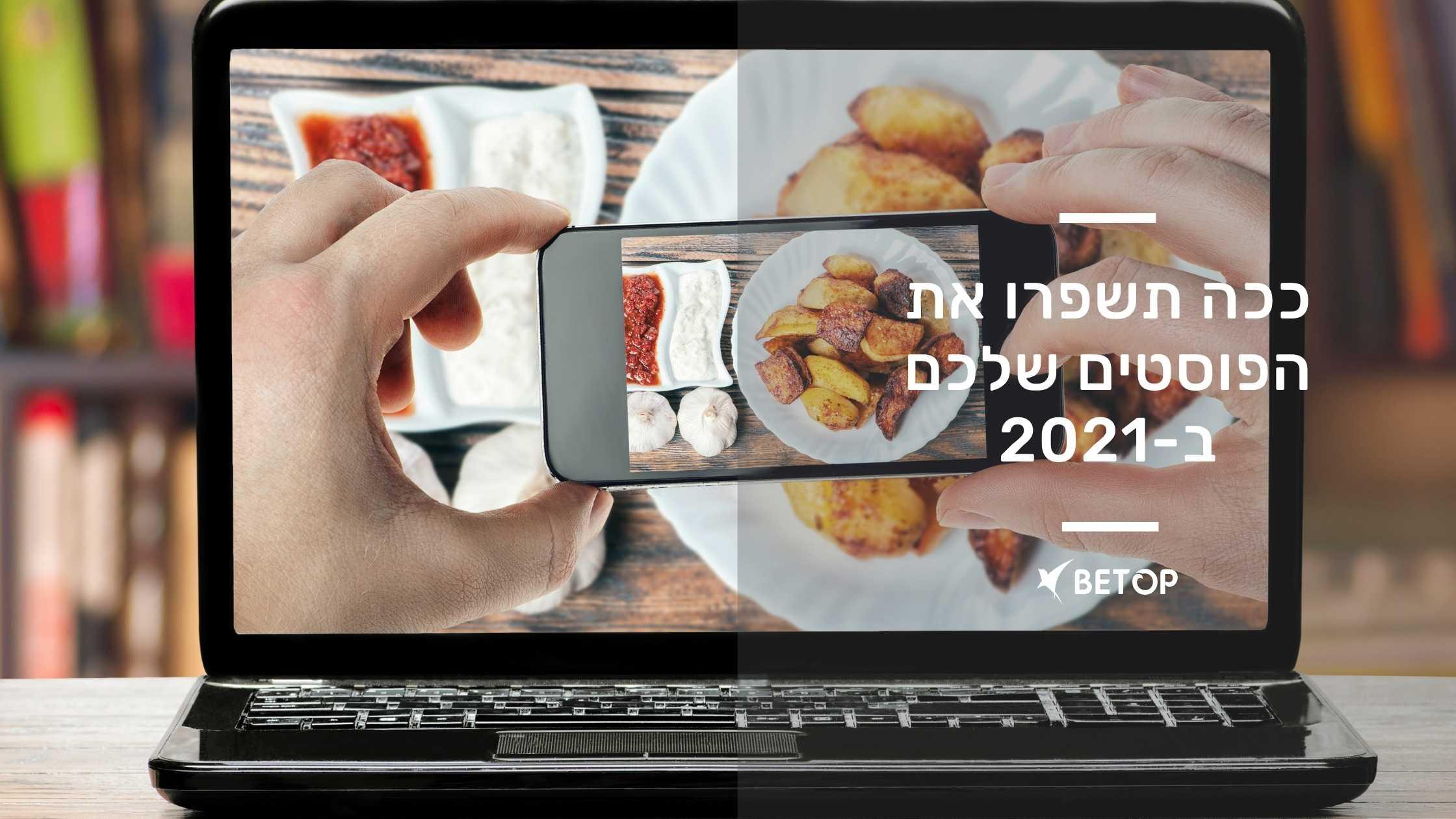 ככה תשפרו את הפוסטים שלכם ב-2021